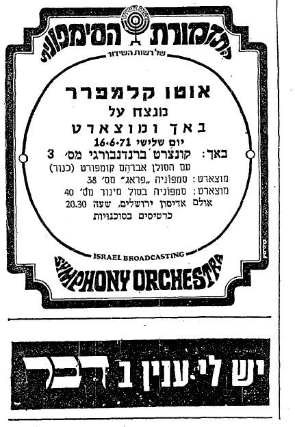 מודעת הקונצרט מ-1971
